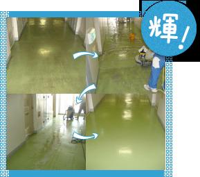 定期清掃 大阪の清掃会社ソウアの定期清掃 床 剥離洗浄