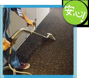 定期清掃 大阪の清掃会社ソウアの定期清掃 カーペット清掃