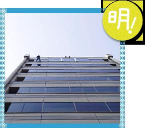 定期清掃 大阪の清掃会社ソウアの定期清掃 高所窓清掃
