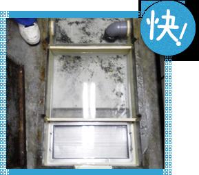 定期清掃 大阪の清掃会社ソウアの定期清掃 グリストラップ清掃