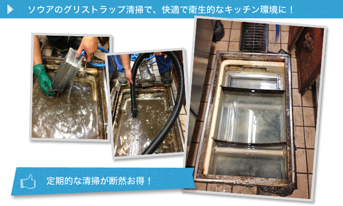 ソウアのグリストラップ清掃で快適で衛生的なキッチン環境に
