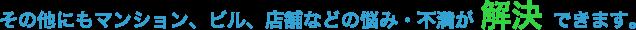 定期清掃 大阪の清掃会社ソウアの定期清掃