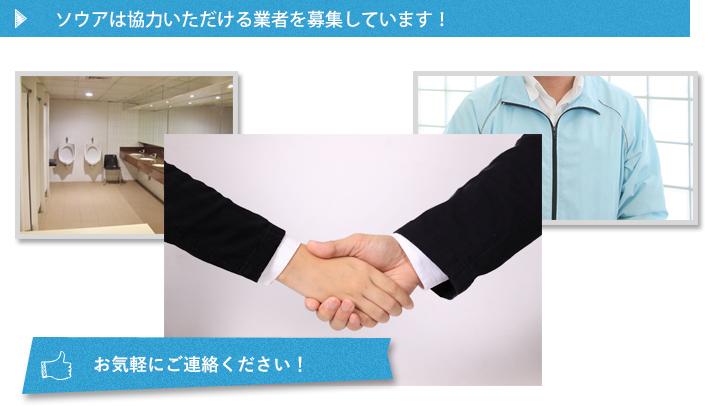 清掃・建物管理などの協力業者を募集しています。