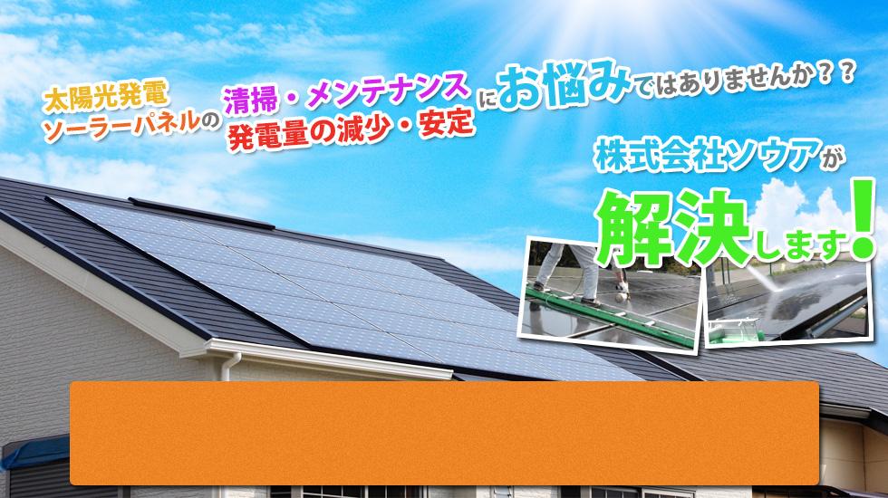 太陽光パネルの清掃、メンテナンスの問題を、ソウアのコーティングが解決します!