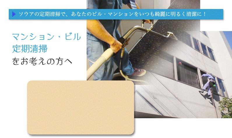 定期清掃 大阪の清掃会社ソウアの定期清掃ページ
