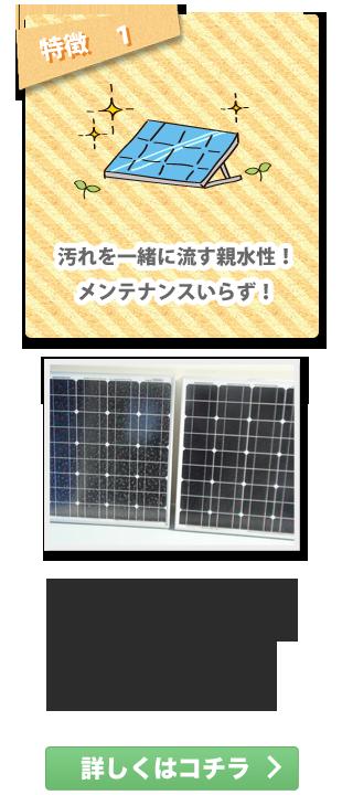 汚れを一緒に流す親水性で、太陽光パネルの汚れも一緒に流します。
