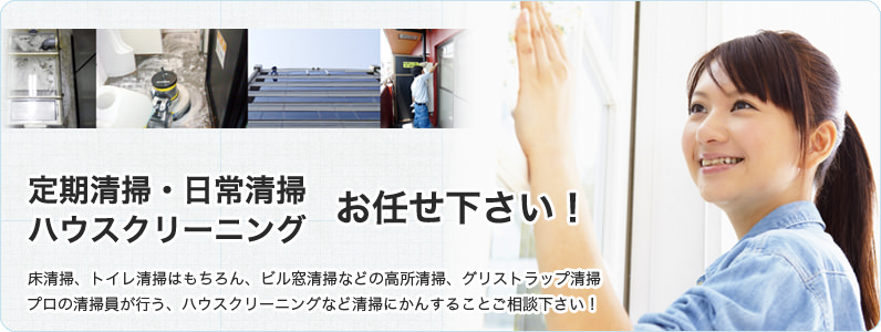 定期清掃・日常清掃・グリストラップ清掃 大阪の清掃会社ソウア