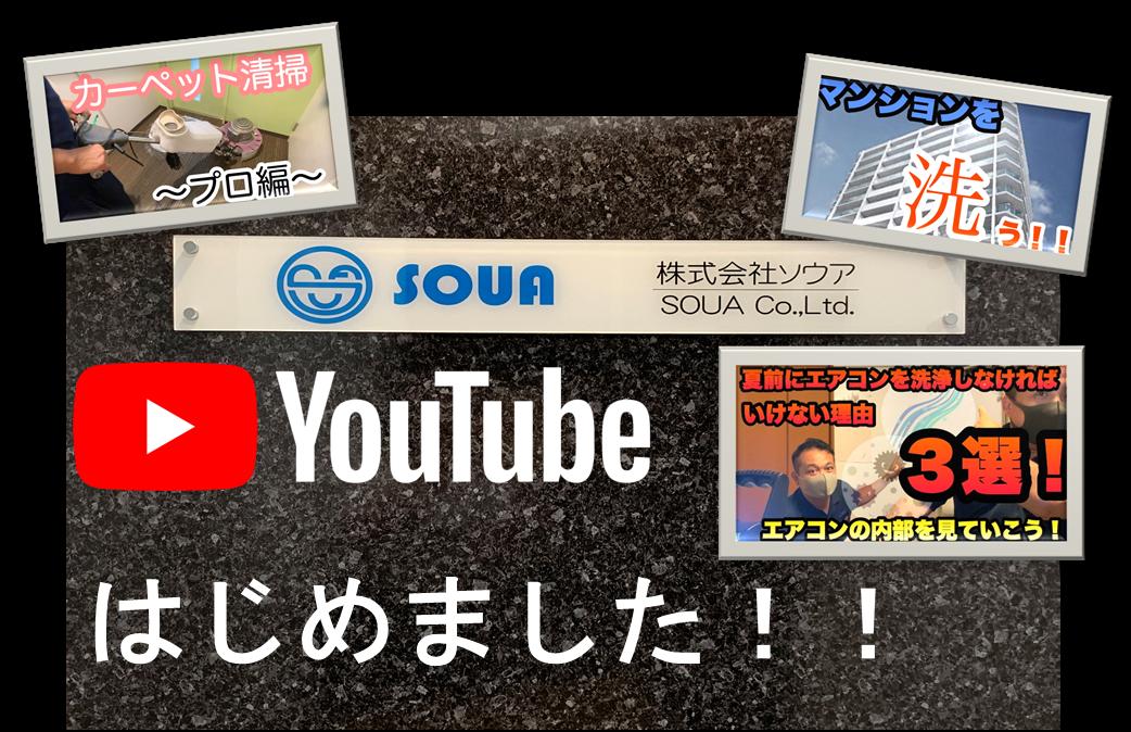 YouTube活動開始